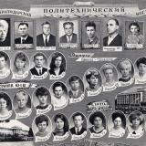 Краснодар. КПИ. Выпуск химиков-технологов, 1970 год