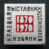 Краснодар. Краевая выставку художников Кубани к 100-летию В.И. Ленина, 1970 год