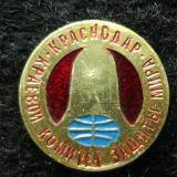 Краснодар. Краевой комитет защиты Мира