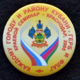 Краснодар. Краевой семинар. Каждому городу и району Кубани - герб и флаг, 2005 год