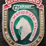 Краснодар. Краевой совет по туризму и экскурсиям. Конные маршруты Кубани, 1970-е