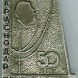 Краснодар. Краснодарский драматический театр - 50 лет, 1970 год