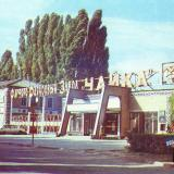 "Краснодар. Краснодарский ФФЗ ""Чайка"", 1985 год"