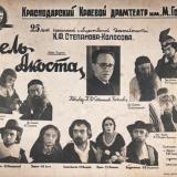 Краснодар. Краснодарский Краевой драмтеатр им М. Горького, конец 1930-х