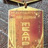 """Краснодар. Краснодарский народный театр """"Современник"""" - 10 лет, 1970 год"""