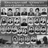 Краснодар. Краснодарский техникум электронного приборостроения. Группа 357-Д10-4РАС, 1982 год