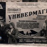 Краснодар. Краснодарский универмаг, 1950-е