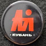 """Краснодар. Краснодарское ПМО """"Кубань"""", 1980-е."""