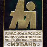 """Краснодар. Краснодарское ПМО """"Кубань"""", тип 3. 1980-е"""
