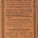 Краснодар. Краснодарское торгово-промышленное общество взаимного кредита, 1923 год