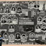 Краснодар. Кубанский Медицинский институт им. Красной Армии. Лечебный факультет, 1988 год
