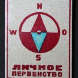 Краснодар. Личное первенство по ориентированию, 1973 год, тип 1