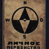 Краснодар. Личное первенство по ориентированию, 1973 год, тип 2