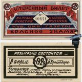 Краснодар. Лотерея Кубанской окружной газеты Красное Знамя, 1929 год