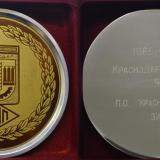 Краснодар. Медаль Краснодар-Феррара 1965-1981.