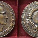 Краснодар. Медаль. Василий Степанович Пустовойт 1886-1972