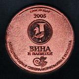 """Краснодар. Международная специализированная выставка """"Вина и напитки"""", 2005 год"""