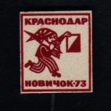 Краснодар. Новичок - 1973