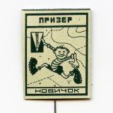 Краснодар. Новичок, Призер, 1972 год