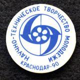 Краснодар. НТТМ, 1990 год