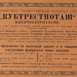 """Краснодар. Объявление """"Кубтрестпоташ"""", 1923 год"""