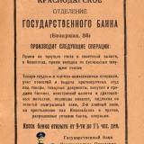 Краснодар. Отделение Государственного банка. 1923-24 гг