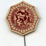 Краснодар. Первенство СССР среди юниоров, 1976 год