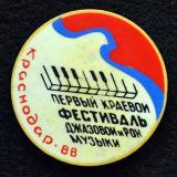 Краснодар. Первый краевой фестиваль джазовой и рок музыки, 1988 год