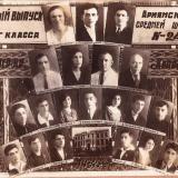 Краснодар. Первый выпуск 10-класса Армянской средней школы №24. 1937 г.