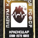 Краснодар. Пленум кардиологов РСФСР, 1979 год