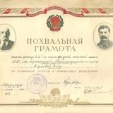 Краснодар. Похвальная грамота средней женской школы №30, 1944 год.