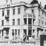 Краснодар. Практическая Сельхоз Академия