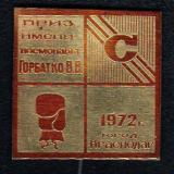 Краснодар. Приз имени космонавта Горбатко, 1972 год