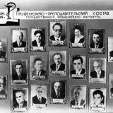 Краснодар. Профессорско-преподавательский состав КГМИ, 1965 год.