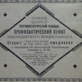 Краснодар. Профилактический пункт Краснодарского вендиспансера, 1940 год.