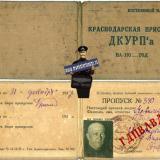 Краснодар. Пропуск на Краснодарскую пристань ДКУРП'а, 1936 год