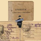 Краснодар. Пропуск на право входа в Авиагородок, 1947 год.