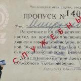 Краснодар. Пропуск служебный на ноябрьскую демонстрацию 1967 года