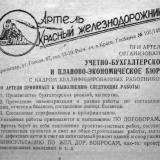 """Краснодар. Реклама артели """"Красный железнодорожник"""""""
