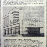 Краснодар. Реклама ресторанов, 1965 год