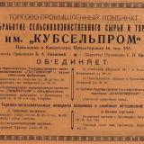 """Краснодар. Реклама торгово-промышленного комбината им. """"Кубсельпром"""", 1923 год"""
