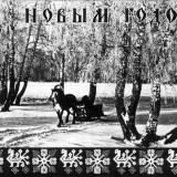 Краснодар. С Новым годом! 1966 год