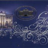 Краснодар. С Новым годом. Открытка ЗСК, 2012 год