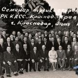 Краснодар. Семинар первых секретарей РК КПСС, июнь 1967 года