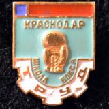 """Краснодар. Школа бокса """"Труд"""", 1980-е годы"""