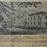 Краснодар. Шоссе Пилотов, дома нефтяников, 1951 год.
