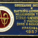 Краснодар. Совещание экспертов и выставка-демонстрация медицинский техники. 1987 год.