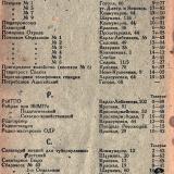 Краснодар. Справочник по городу Краснодару на 1933 год, лист 10