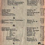 Краснодар. Справочник по городу Краснодару на 1933 год, лист 12