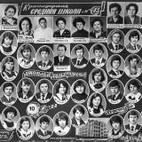 "Краснодар. Средняя школа № 45, выпуск 1979 год, 10 ""А"" класс"